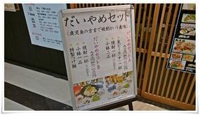 だいやめセット@博多つけ麺 御○屋 博多駅店