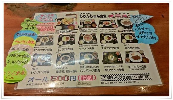 定食メニュー@ちゅんちゅん食堂