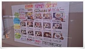 店頭のメニュー@ちゅんちゅん食堂