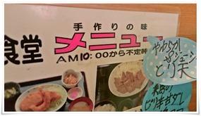店内のメニュー@ちゅんちゅん食堂