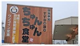 ちゅんちゅん食堂@小倉北区西港町