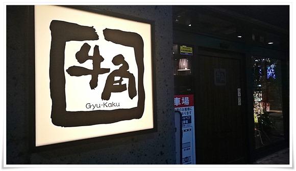 看板@焼肉酒家 牛角 八幡駅前店