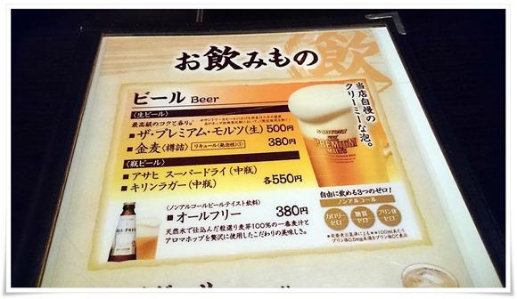 ビールメニュー@地鶏処 本丸 黒崎店
