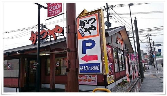 かつや北九州上の原店 店舗外観