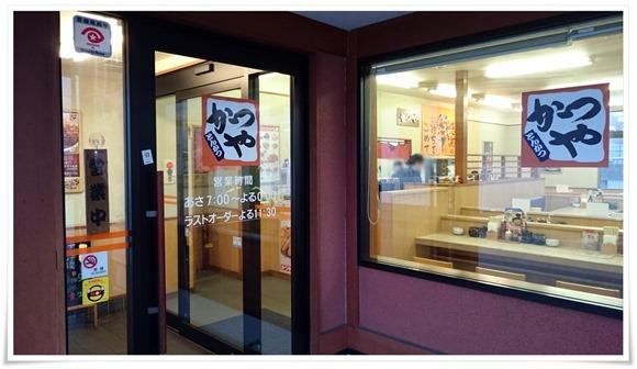 かつや北九州上の原店 店舗入口