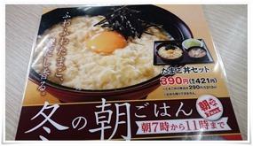 たまご丼セットメニュー@かつや北九州上の原店