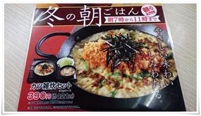 カツ雑炊セットメニュー@かつや北九州上の原店