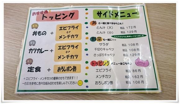 トッピングメニュー@かつや北九州上の原店