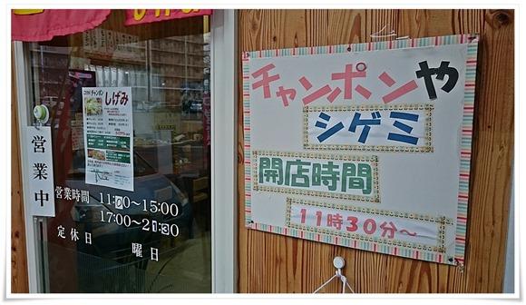 店頭のPOP@チャンポン屋しげみ