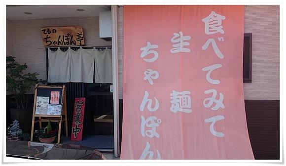 てるのちゃんぽん亭@遠賀町