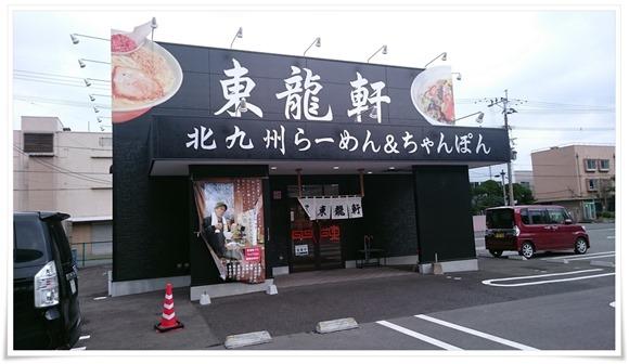 ラーメン専門店 東龍軒東港店 店舗外観