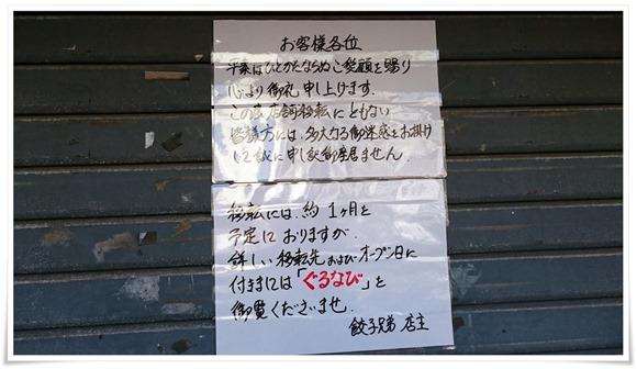 移転のお知らせ@中華家庭料理 餃子兄弟