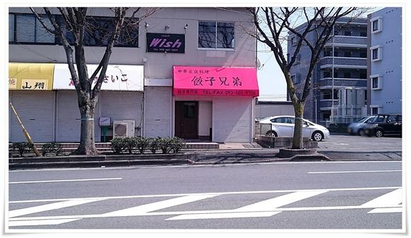 中華家庭料理 餃子兄弟 店舗外観