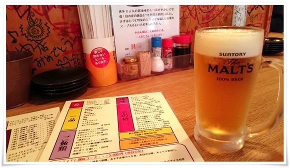 生ビール300円@サラリーマン横丁 中央町店