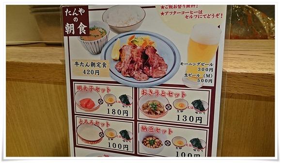 たんやの朝食メニュー@たんやHAKATA