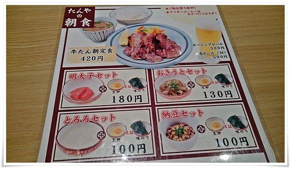 たんやの牛タン朝定食はコスパ最高!
