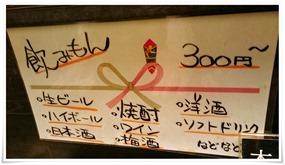 ドリンク300円から@たたんばぁ大分店