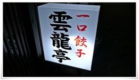一口餃子雲龍店本店