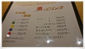 日本酒・焼酎メニュー@ぼっか
