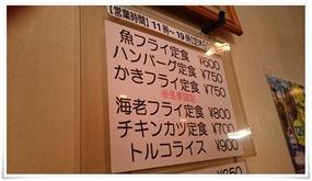定食メニュー@カレーのお店 カルカッタ