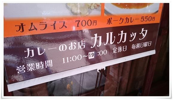 営業案内@カレーのお店 カルカッタ
