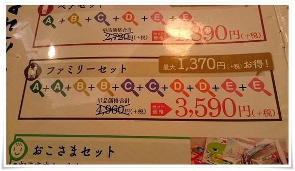 ファミリーセット3590円@どんどん亭 陣山店