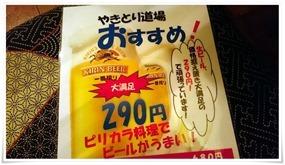 生ビール290円@やきとり道場住吉店