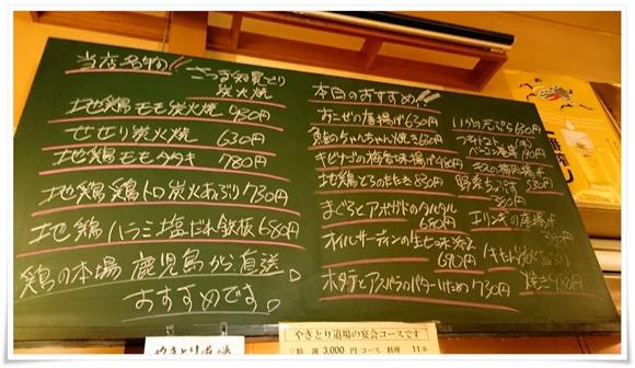 おススメメニュー@やきとり道場住吉店