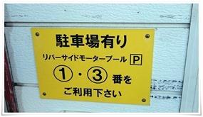 駐車場完備@月天(がってん)