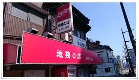 地鶏の店 外山商店