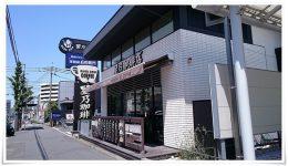 星乃珈琲店 小倉中井店