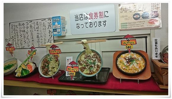 肉チーズうどんの見本@かかしうどん本店