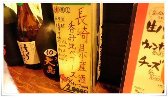 飲み比べコース2000円@長崎市船大工町