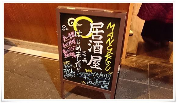 店頭のたて看板@うどん居酒屋 満月