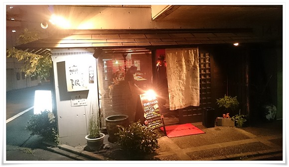 居酒屋 無限@八幡東区西本町