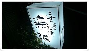 居酒屋 無限@八幡東区