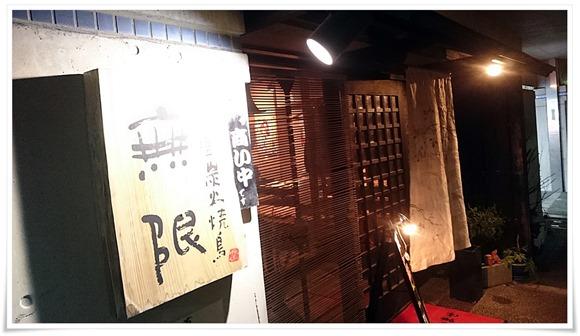 店舗入口@居酒屋 無限