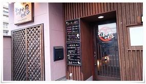 店舗入口@地どり・鍋処 なんやかん屋