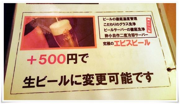 +500円で生ビールが飲み放題@酔小(すいしょう)