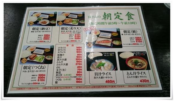 朝定食メニュー@資さんうどん陣山店