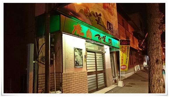 焼肉 食道園@八幡東区春の町