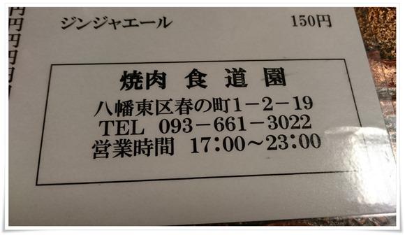 営業案内@焼肉 食道園