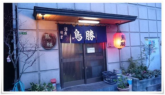 活魚料理 鳥勝(とりかつ)@八幡東区西本町