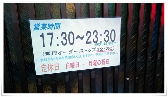 営業時間@活魚料理 鳥勝(とりかつ)