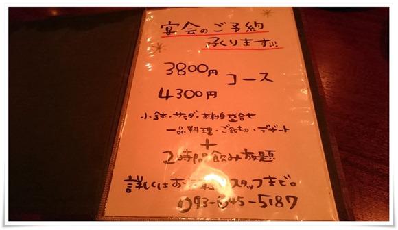 宴会コース案内@とりっち(新館)