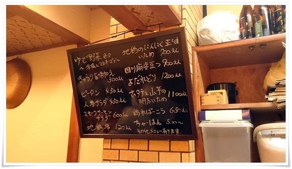 黒板メニュー@居酒屋ゆたか