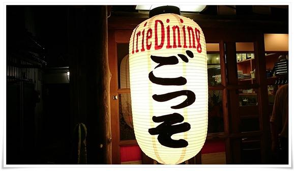 店頭の提灯@Irie Dining ごっそ