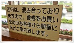 注意書き@丸幸ラーメンセンター