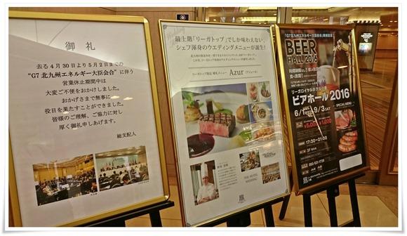 リーガロイヤルホテル小倉 ビアホール2016