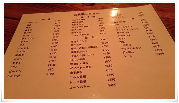 お食事メニュー@焼き鳥 亮平(りょうへい)